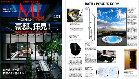 雑誌モダンリビング/MODERN LIVING「豪邸の設備」