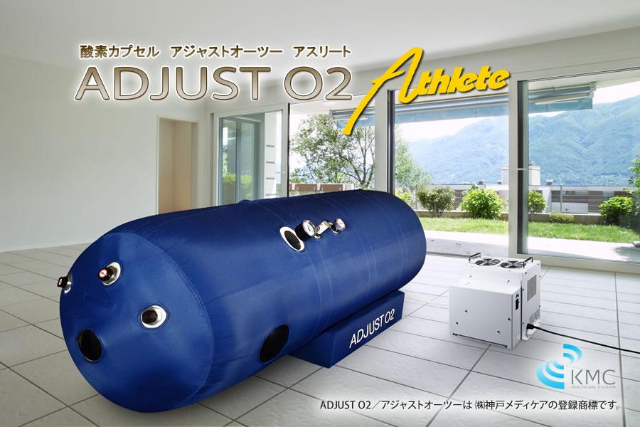 高気圧・高濃度 酸素カプセルADJUSTO2 新基準1.35気圧(1.4未満)