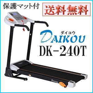 ダイコウ DK-240T