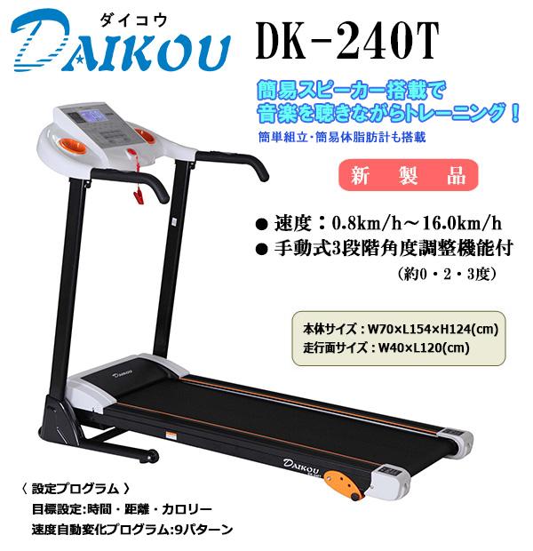 DK240T