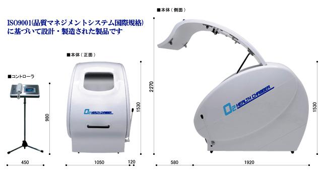 酸素カプセル フジワーク KMC