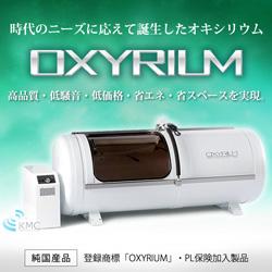 オキシリウム最新型 低価格
