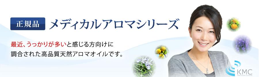 【正規品】メディカルアロマシリーズ