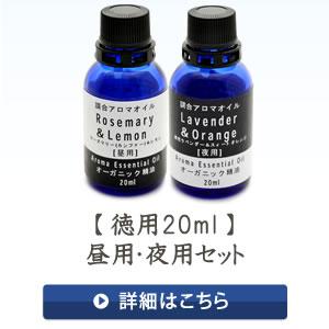 【徳用20ml】昼用・夜用セット