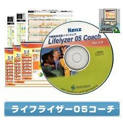 画像1: スズケン 行動変容支援ソフトウェア ライフライザー05コーチ