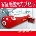 【家庭用酸素カプセル】 リフレッシュO2・1.12気圧