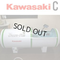 画像1: 【中古・美品】KAWASAKIドリームプラス 1.3気圧 2年使用 C