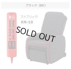 画像4: マッサージチェア KEN OKUYAMAモデル「KN-10」「KN-15」フジ医療器【展示現品・美品】