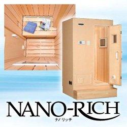 画像1: 【家庭用サウナ】ナノミストサウナ NANO-RICH ナノリッチ 1人〜最大6人用