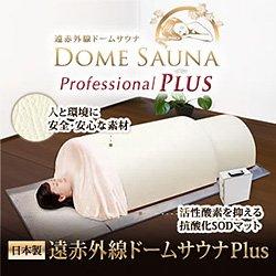 画像1: 【ドームサウナ】【キャンペーン】遠赤外線ドームサウナ プロフェッショナル PLUS 業務用〜家庭用 上位モデル