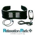 交流磁気治療器 リラクゼーションパーク(Relaxation Park)ベルト
