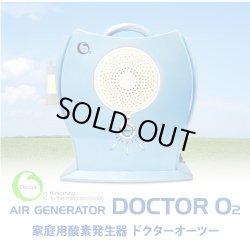 画像1: 酸素発生器 ドクターオーツー DOCTOR O2 中国製【酸素濃度30流量1L/分】販売中止