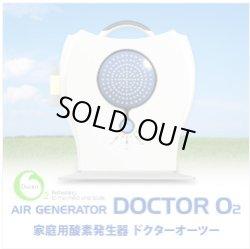 画像2: 酸素発生器 ドクターオーツー DOCTOR O2 中国製【酸素濃度30流量1L/分】販売中止