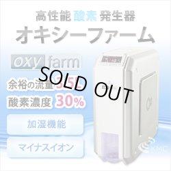 画像1: 酸素発生器 オキシーファーム 【酸素濃度30%・流量3.5L/分】マイナスイオン機能付き