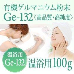 画像1: 有機ゲルマニウム粉末 【温浴用100g】高品質・高純度・微細粒 安心のセーフティーボトル