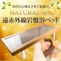 【家庭用サウナ】【岩盤浴ベッド】【新品・限定】NATURAL SPA 遠赤外線 岩盤浴ベッド