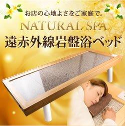 画像1: 【家庭用サウナ】【岩盤浴ベッド】【新品・限定】NATURAL SPA 遠赤外線 岩盤浴ベッド