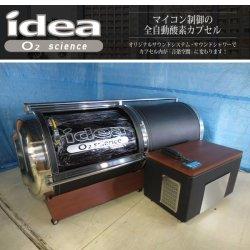 画像1: 【中古・美品】酸素カプセルIDEA /イデア ブラック革 フルメンテ済み 使用期間4年