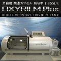 【中古・美品】高気圧酸素カプセル OXYRIUM PLUS 新基準1.35気圧モデル パールホワイト