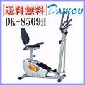 エリプティカルバイク ダイコウ DK-8509H