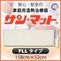 【病院・治療院で使用されている安心の遠赤外線温熱マット】サンマット FLL型 158×52センチ