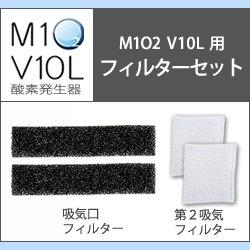 画像1: 酸素発生器M1O2 V10L専用フィルターセット