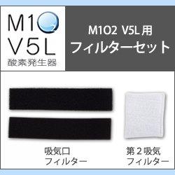 画像1: 酸素発生器M1O2 V5L専用フィルターセット