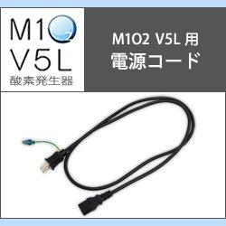 画像1: 酸素発生器M1O2 V5L専用電源コード