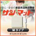 【病院・治療院で使用されている安心の遠赤外線温熱マット】サンマット M型 41×41センチ