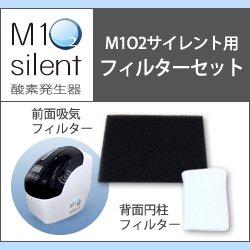画像1: 酸素発生器M1O2 Silent専用フィルターセット