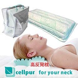 画像1: エアースプリングが首の隙間にスーパー・フィット! 「セルプール/cellpur」 for your neck
