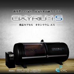 画像2: オキシリウムエス【新基準1.35気圧】高気圧&高耐久モデル酸素カプセル