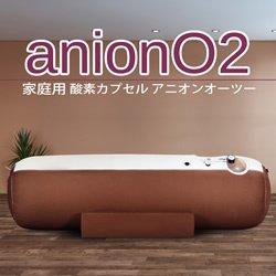 画像1: 【新製品】【最大1.23気圧】酸素カプセルanionO2  マイナスイオン機能搭載!ブラウン&ベージュの「バイカラー」