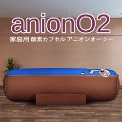 画像1: anionO2【1.23気圧】ソフト一体型・静音モデル家庭用酸素カプセル ブルー&ブラウン