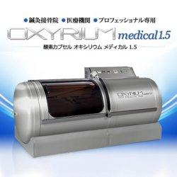 画像2: オキシリウムメディカル 1.5【1.5気圧】ハード一体型・静音モデルプロ用・高気圧酸素カプセル