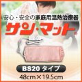 【病院・治療院で使用されている安心の遠赤外線温熱マット】サンマット BS20型