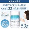 純度100%・健康食品 【飲用・高品質50g】有機ゲルマニウム粉末 水溶性Ge132 日本食品安全分析センター検査済