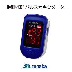 画像1: MMI パルスオキシメーター フィンガーFS10C ワンタッチで動脈血酸素飽和度(SpO2)と脈拍を表示【村中医療器】