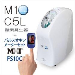 画像1: 【10月15日〜発送予定:予約販売】酸素発生器M1O2-C5L+パルスオキシメーターFS10Cセット【濃度93%(±3%)・大流量5L】スリムデザイン24時間連続運転