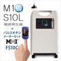 【3〜4日で発送】パルスオキシメーターFS10C+酸素発生器M1O2-S10Lセット【日本製・酸素発生器】【海外医療用酸素代替モデル】