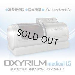 画像1: 【新古品・美品】オキシリウムメディカル1.5気圧 最高峰モデル クーラーフルセット 5ヶ月使用
