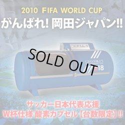 画像1: 【新品・限定】【W杯サムライ仕様】サッカー日本代表応援! FIFA WORLD CUPがんばれ!岡田ジャパン!