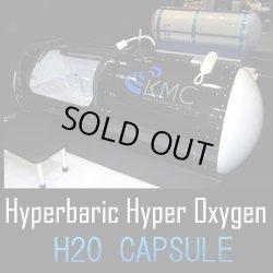 画像1: 【中古美品】H2Oカプセル特別仕様ブラックメタリック フルメンテ済み 整備手帳付き