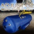 ADJUSTO2【新基準1.35気圧 】ソフト一体型・静音モデル業務用・家庭用・酸素カプセル