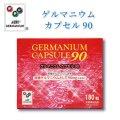 ゲルマニウムカプセル90 有機ゲルマニウム含有食品【アサイゲルマ】【栄養機能食品】