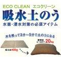 吸水土のう「エコクリーン」標準型/T-20(吸水後20kg)【5ケース100枚】