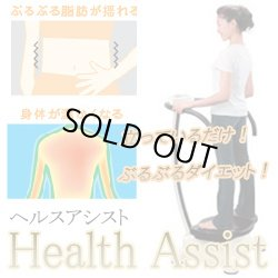 画像1: 【限定・特価】83%OFF!家庭向け振動マシン「ヘルスアシスト」日本製