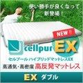 【新製品/EX:エクスチェンジシリーズ登場】セルプール ハイブリッド・マットレスEX(エクスチェンジ)【ダブル:138×197×8cm】