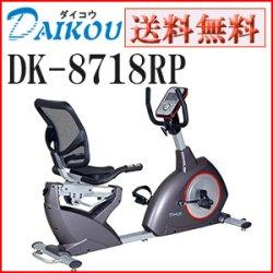 画像1: リカンベントバイク ダイコウ DK-8718RP