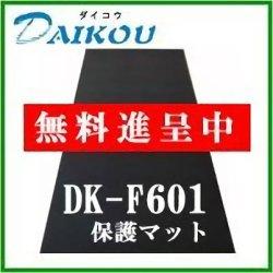 画像2: ルームランナー ダイコウ DK-240T